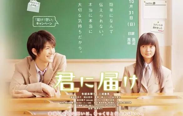 《让人砰然心动的15部日本爱情电影》