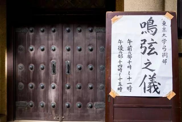 《东大弓道部的特别仪式,保留了日本文化的核心价值。》