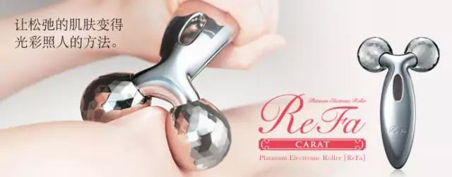 《Refa Carat铂金电子滚轮美容仪》