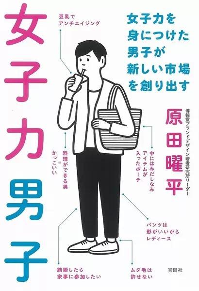 """《日本""""女子力男子""""正流行》"""