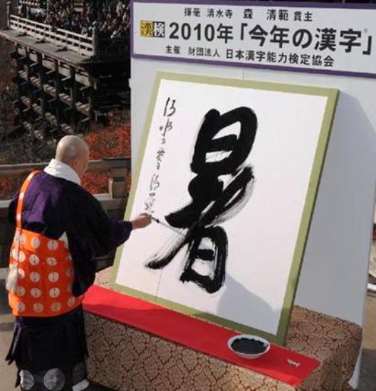 《日本近二十年年度汉字回顾》