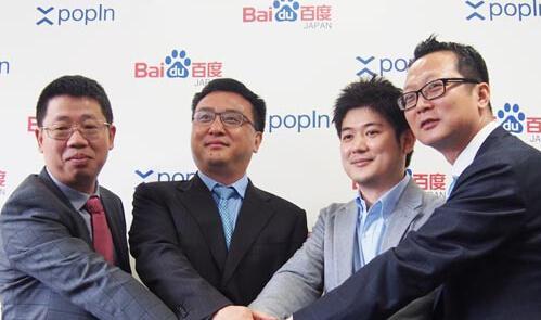 《百度宣布收购日本原生广告公司popIn》