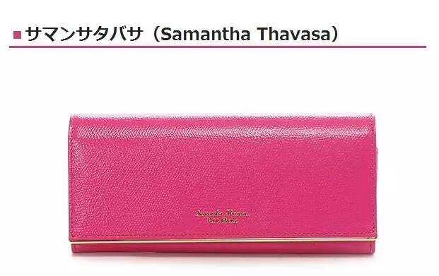 《看看日本妹子用啥钱包~》