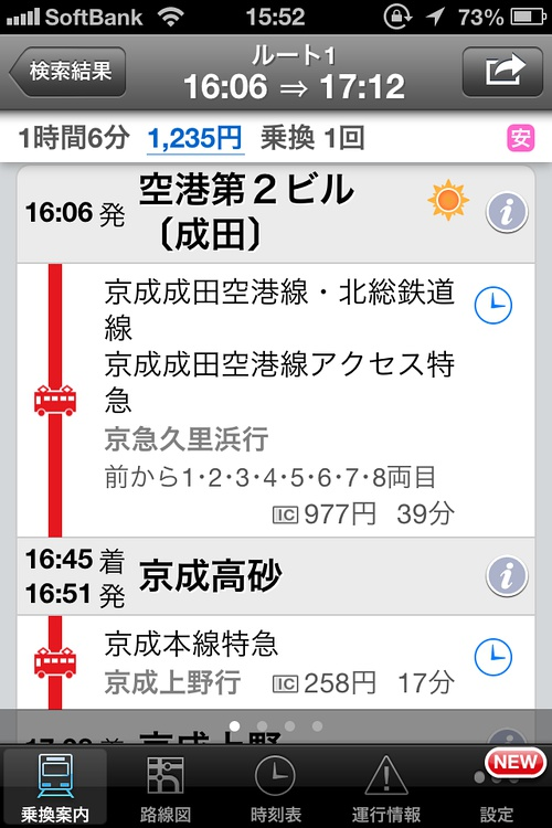 《日本自由行交通、住宿、饮食、购物app最佳推荐》