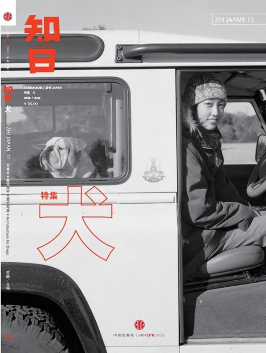 《知日·犬(11)》