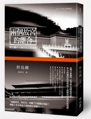 《野岛刚:一个日本记者眼中两个故宫的离合》
