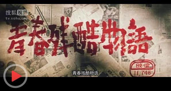 《电影/完整版:大岛渚《青春残酷物语》》