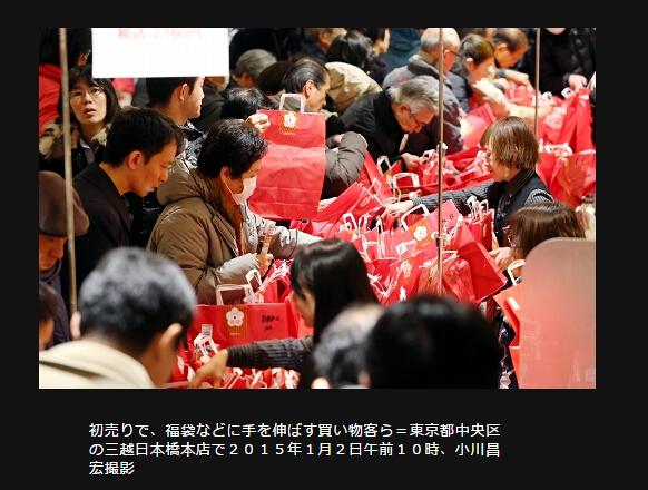 《52万元一个15分钟卖光!日本人元旦疯抢福袋》