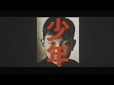 《电影/完整版:大岛渚《少年》》