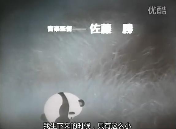 《动漫/完整版:《熊猫的故事》》