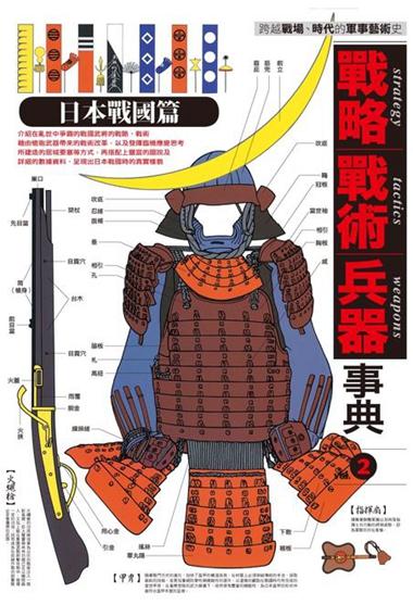 《《戰略·戰術·兵器事典 2:日本戰國篇》》