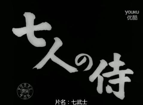《电影/完整版:黑泽明《七武士》》
