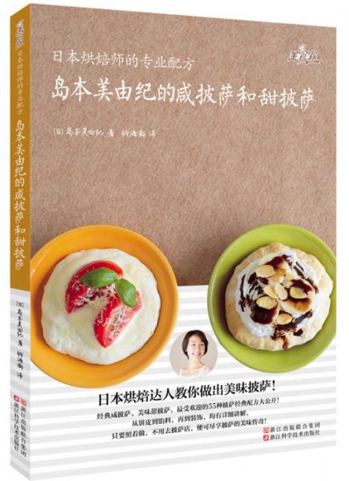 《日本烘焙师的专业配方《岛本美由纪的咸披萨和甜披萨》》