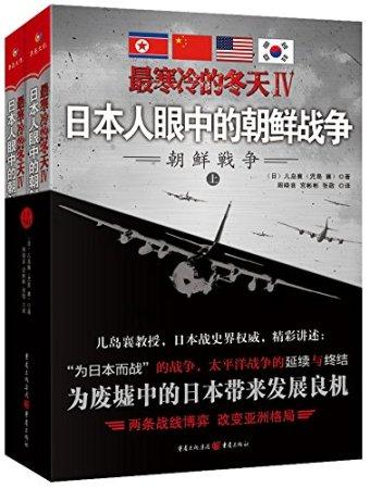 《《最寒冷的冬天Ⅳ:日本人眼中的朝鲜战争(套装上下册)》》