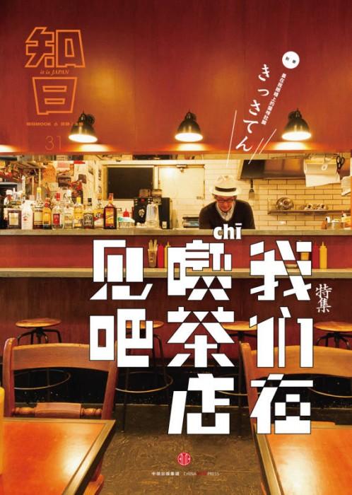 《知日 ·我们在喫茶店见吧(31)》