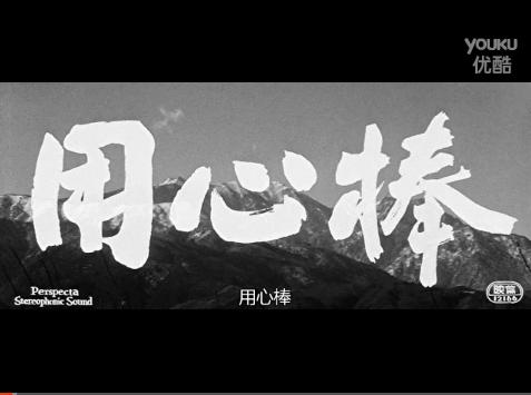 《电影/完整版:黑泽明《用心棒》大镖客.Yojimbo》