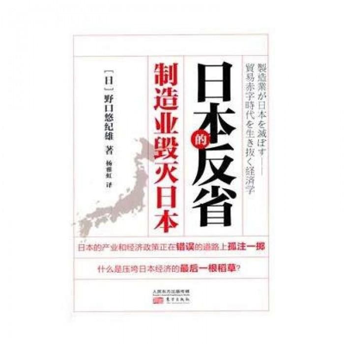 《《日本的反省:制造业毁灭日本》》