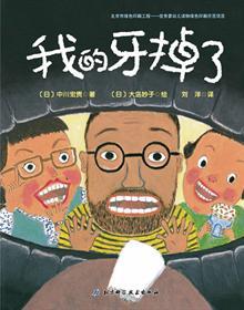 《《我的牙掉了·日本精选儿童成长绘本系列 [5-7岁]》》