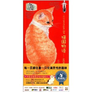 《《一个你从未见过的奇幻国度:猫国物语》》