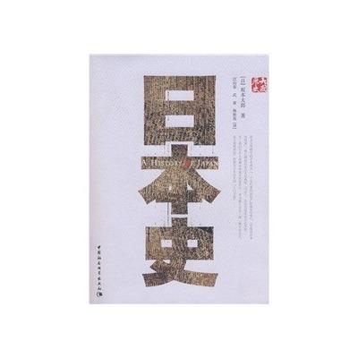 《《大国历史大国性格:日本史 [A History of Japan]》》