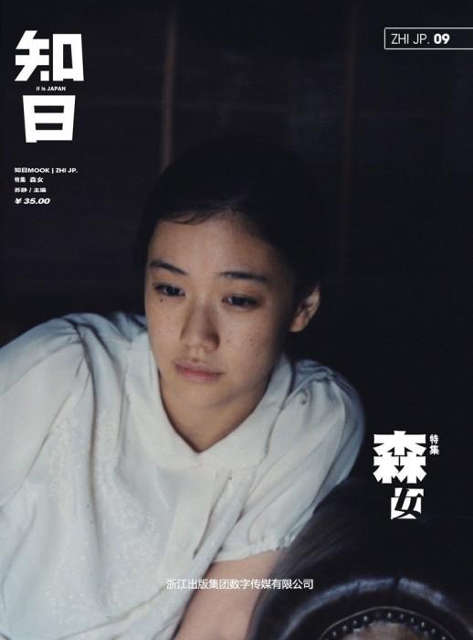 《知日·森女(09)》