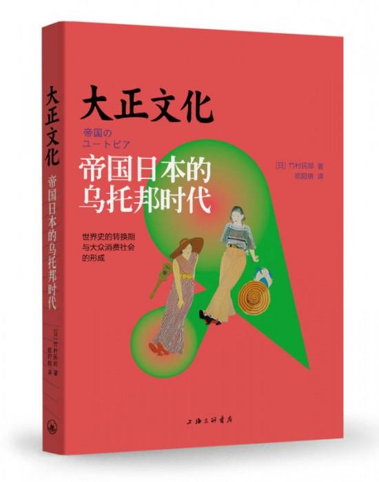 《《大正文化:帝国日本的乌托邦时代》》