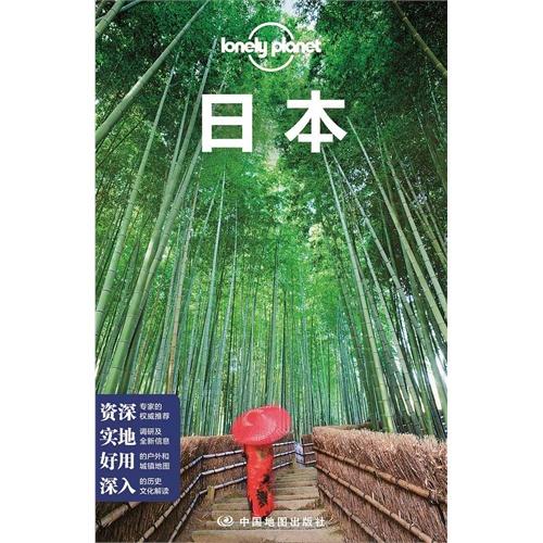 《《孤独星球Lonely Planet旅行指南系列 日本》》