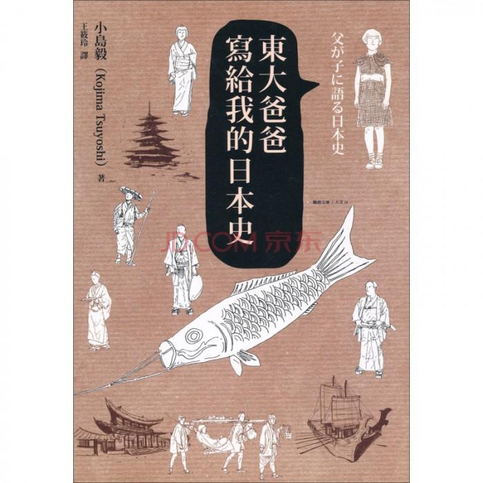 《《东大爸爸写给我的日本史》》