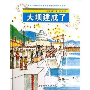 《日本精选科学绘本系列:大坝建成了 [3-6岁]》