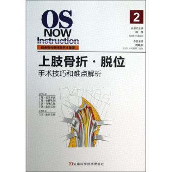 《《日本骨科新标准手术图谱:上肢骨折·脱位 [OS NOW Instruction 2]》》