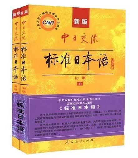 《新版中日交流《标准日本语》视频教程-初级上下册大集合》