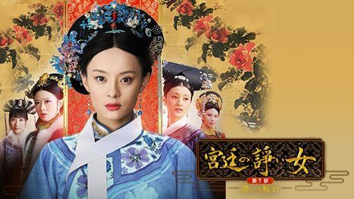 《华媒:中国影视剧陆续登陆日本?日观众最爱历史剧》