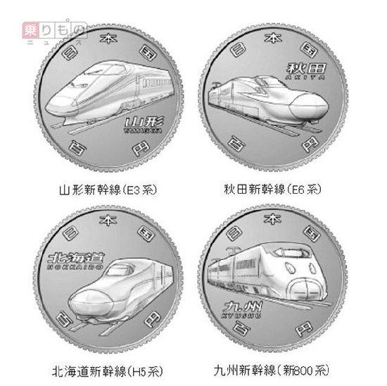 《日本公布剩余四种新干线50周年纪念币图案》