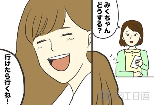 《表里不一:日本人常用的12句客套话》