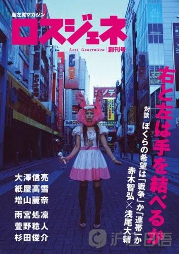 《世代特征:日本的60后70后80后90后》