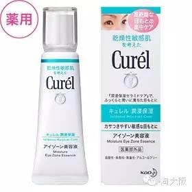 《商品说明书-Curel珂润浸润保湿眼部美容液 20g》