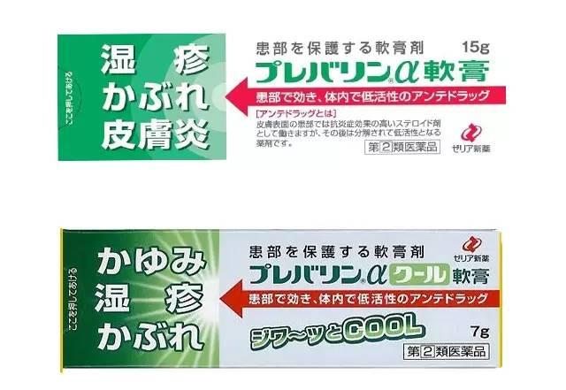 《商品说明书-ゼリア新药湿疹皮肤炎治疗软膏》