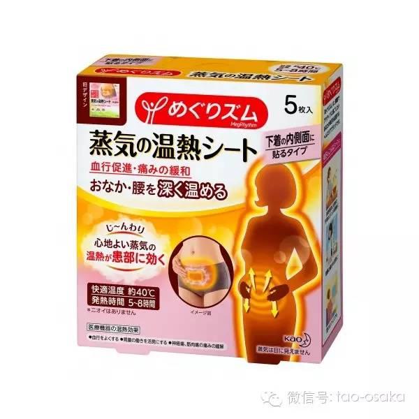 《商品说明书-花王蒸汽暖宫贴 下腹贴 5枚入》