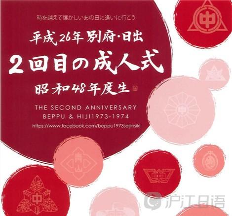 《日本成人式:人生闪耀的不只是20岁》