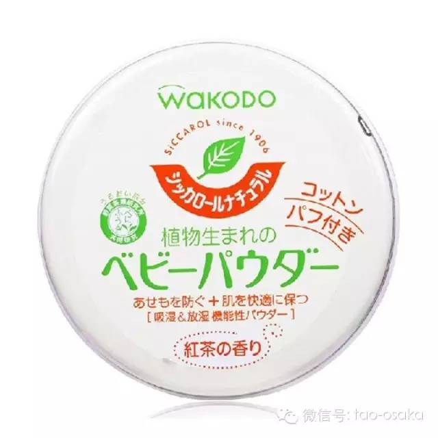 《商品说明书-和光堂绿茶爽身粉》