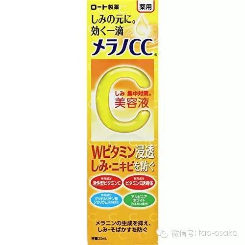 《商品说明书-乐敦CC美白淡斑美容液》
