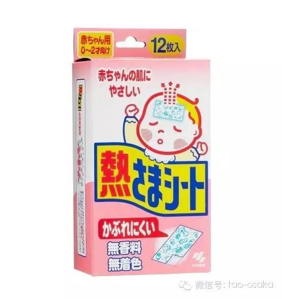 《商品说明书-小林制药退热贴 0-2岁》
