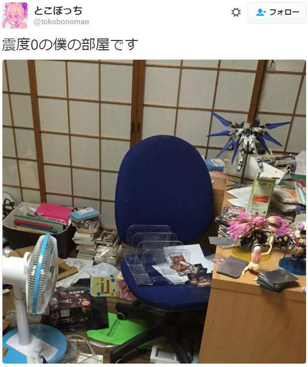 《日本熊本县突发大地震,结果日本网友们还在玩这个!》