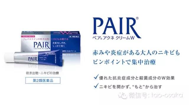 《商品说明书-狮王Pair祛痘膏》