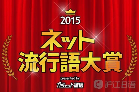 《2015日本网络流行语大赏TOP20》
