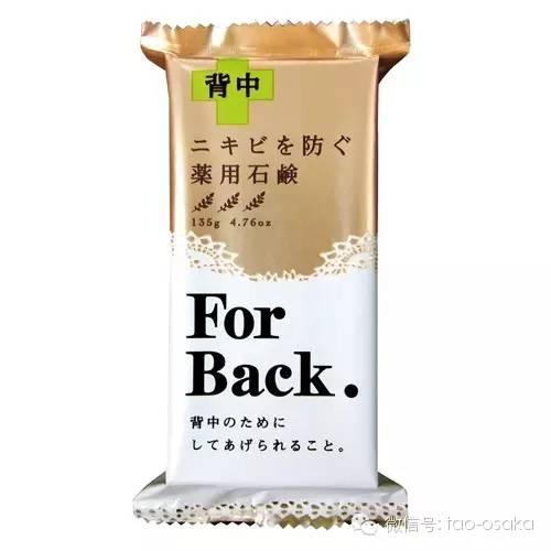 《商品说明书-Pelican for back药用美背祛痘香皂》