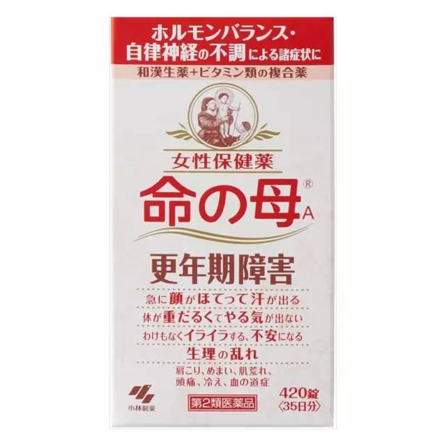 《商品说明书-小林制药 命之母红瓶》
