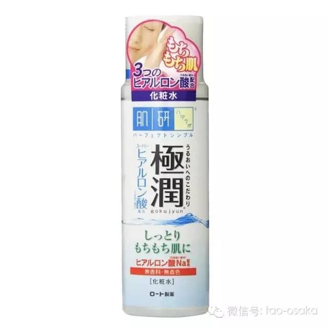 《商品说明书-肌研极润化妆水》
