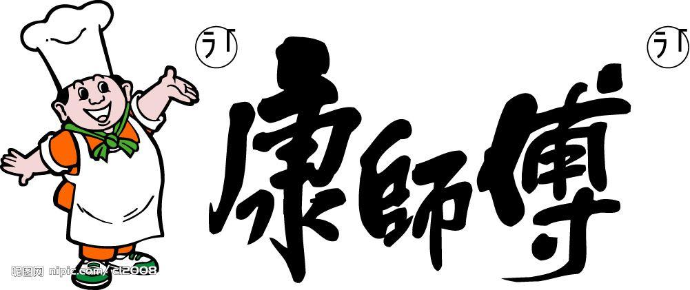 《康师傅是日本的吗?让事实来说话》