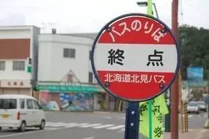 《来看看日本那些奇葩的公交车站名》
